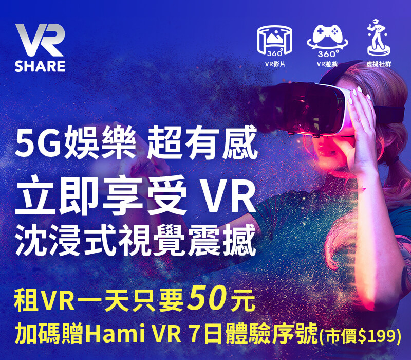 VR-Share租賃